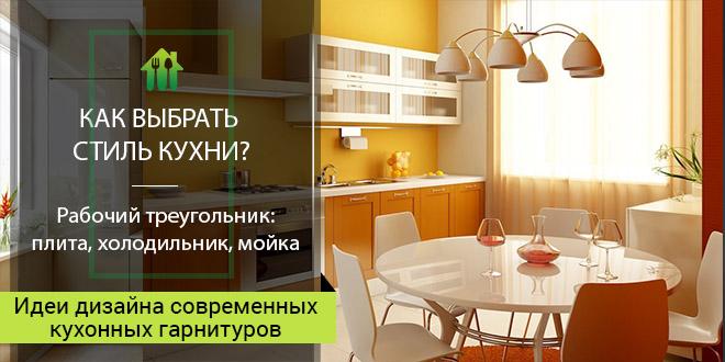 Стиль кухни в интерьере