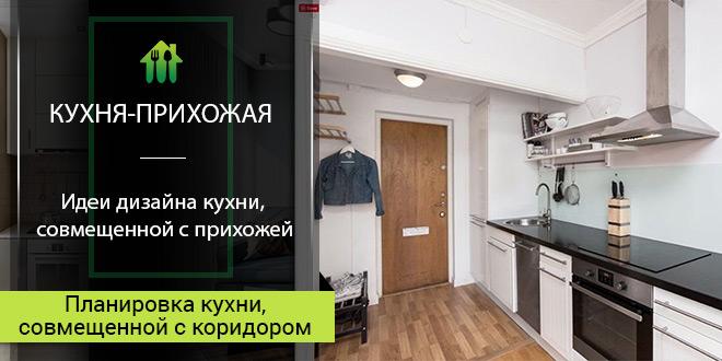 Кухня-прихожая дизайн