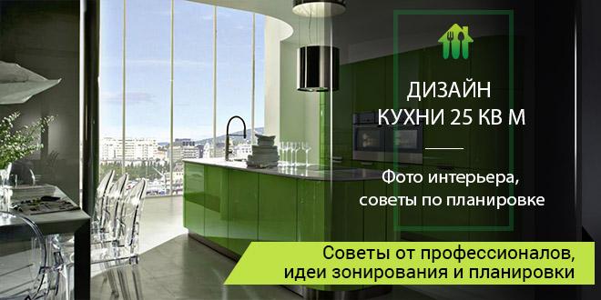 Дизайн кухни 25 кв м