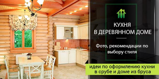 Кухня в деревянном доме дизайн фото