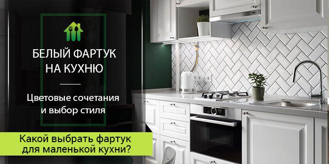 Белый фартук на кухню