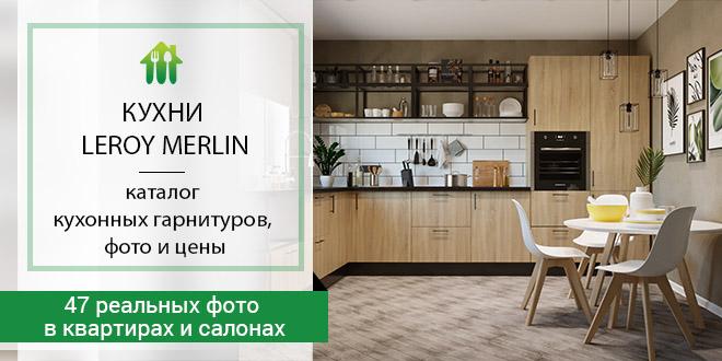 Кухни леруа мерлен каталог цены и фото