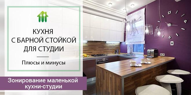 Барная стойка для кухни в студии