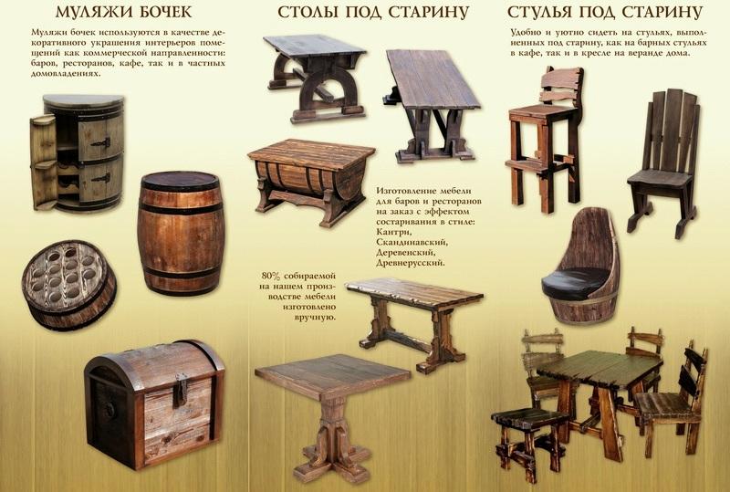 особенности мебели под старину