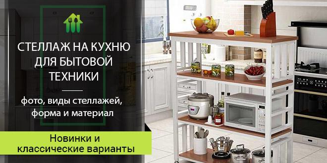 Стеллаж на кухню для бытовой техники