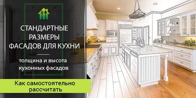 Стандарные размеры фасадов для кухни