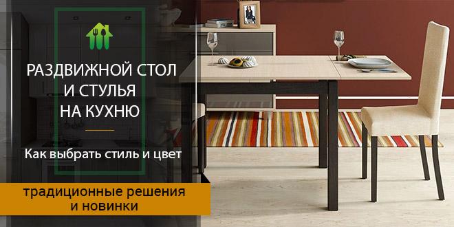 Как выбрать раздвижной стол и стулья на кухню