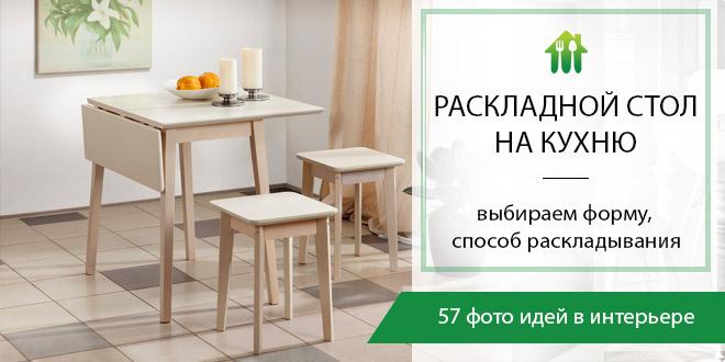 как выбрать раскладной стол на кухню