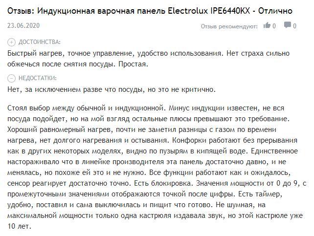 отзывы Electrolux IPE 6440 KX