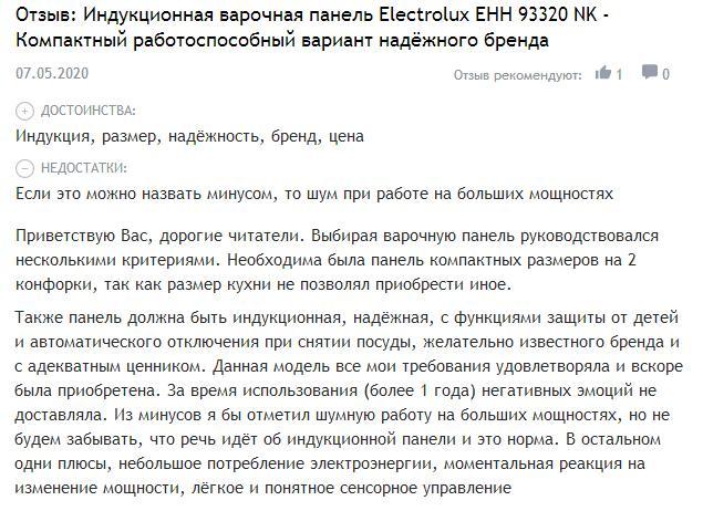 отзыв варочная поверхность Electrolux EHH 93320 NK