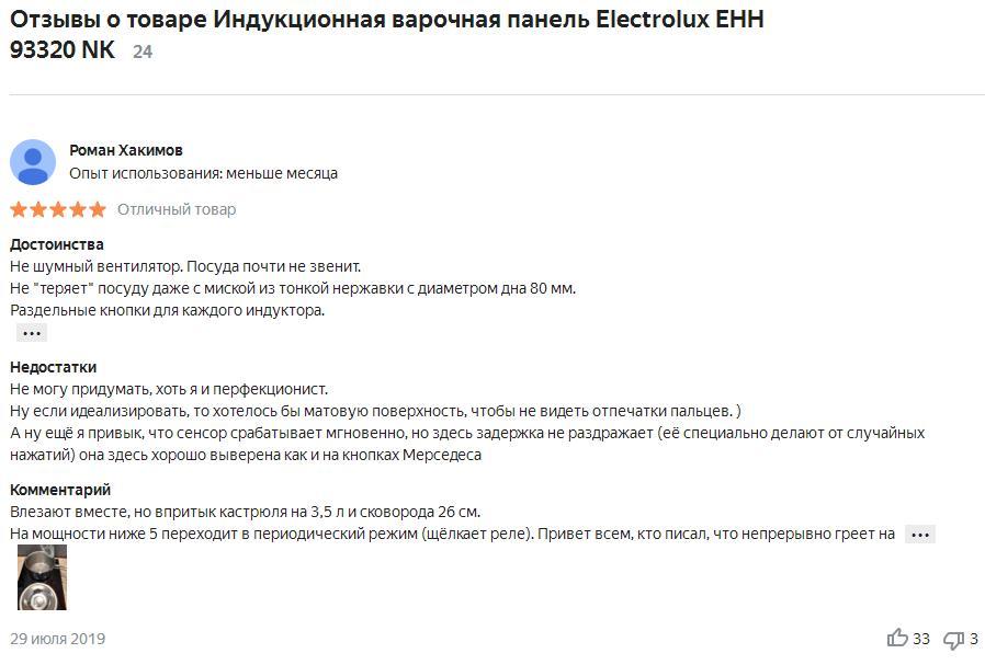 отзыв Electrolux EHH 93320 NK