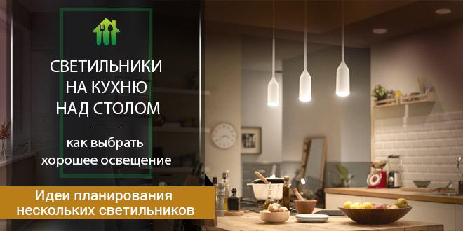 как выбрать светильники над столом на кухню