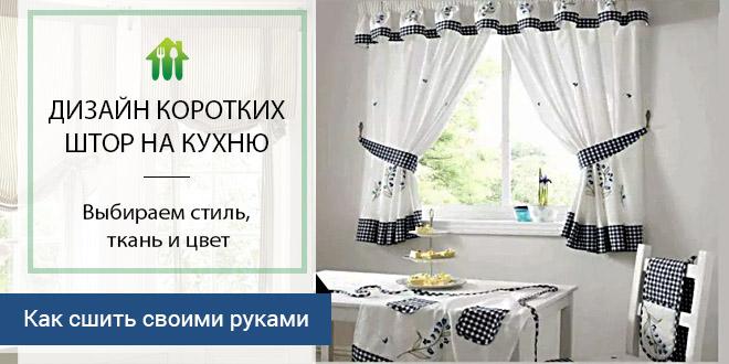 Дизайн коротких штор на кухню