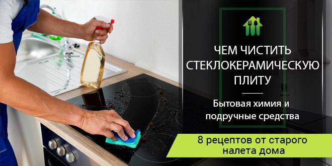 чем отчистить стеклокерамическую плиту