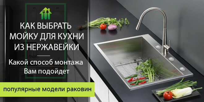 как выбрать мойку для кухни из нержавейки