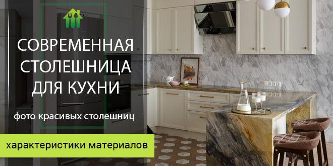 Современная столешница для кухни