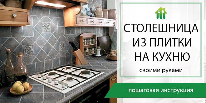 Столешница на кухню из плитки своими руками