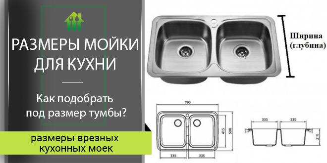 Как выбрать размер кухонной мойки