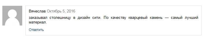 отзыв о столешнице из кварца от Вячеслава