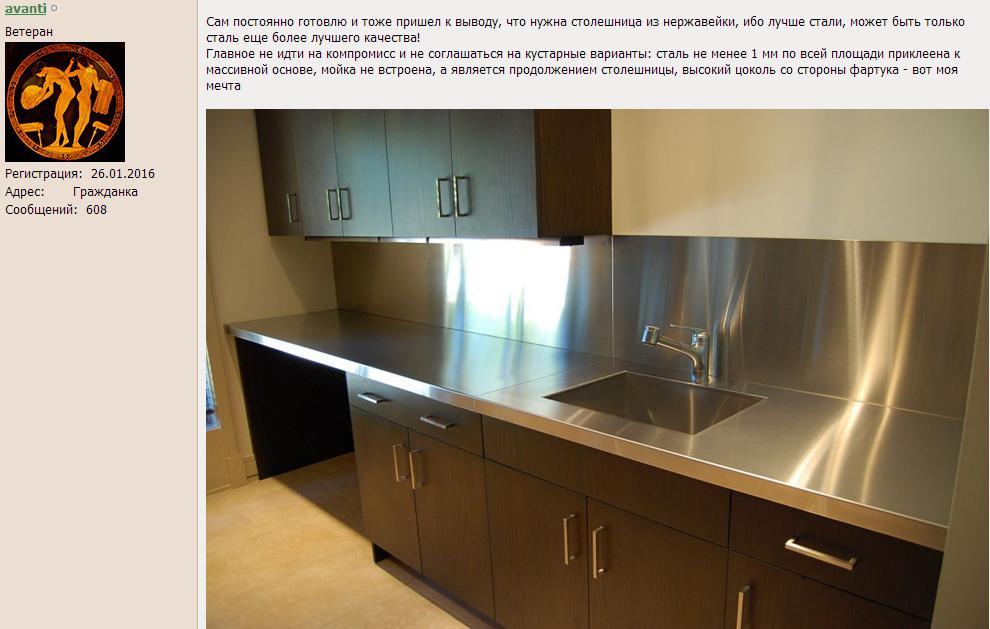 отзывы металлическая столешница для кухни
