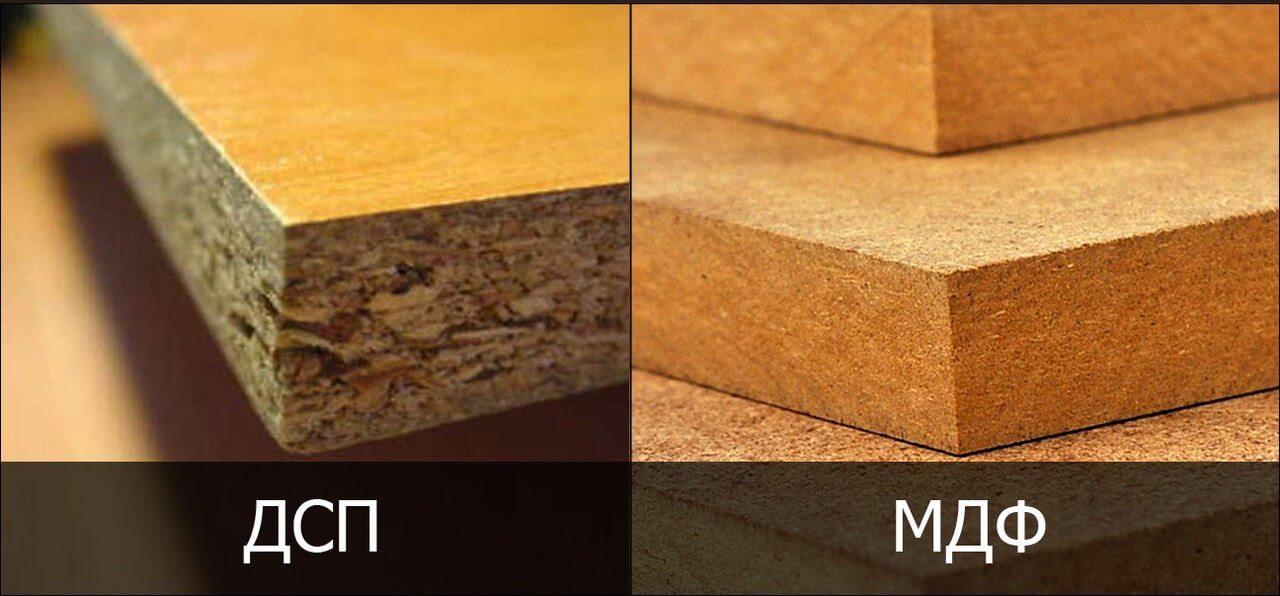 Отличия плит ДСП и МДФ
