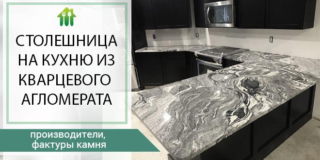 Столешница на кухню из кварцевого агломерата