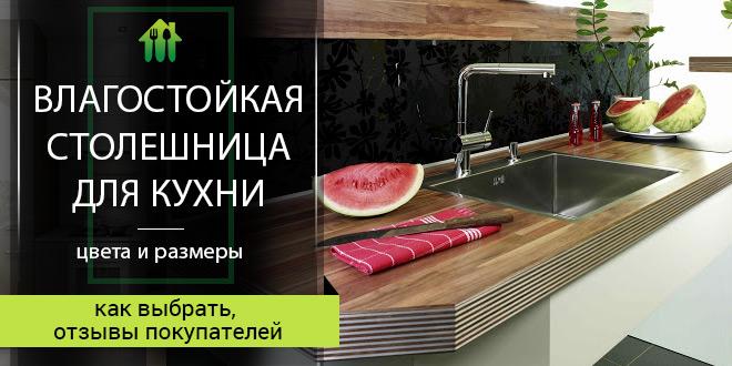 Влагостойкая столешница для кухни