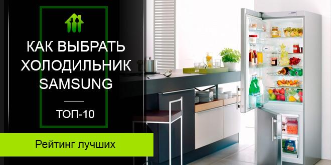 Лучшие холодильники Samsung по мнению покупателей
