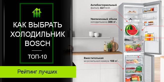 Лучшие холодильники Bosch по отзывам покупателей