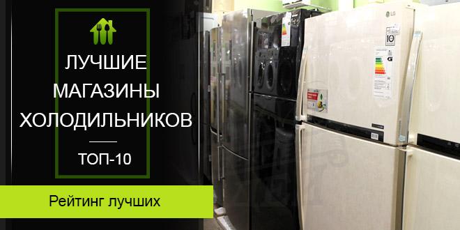 Лучшие интернет магазины холодильников