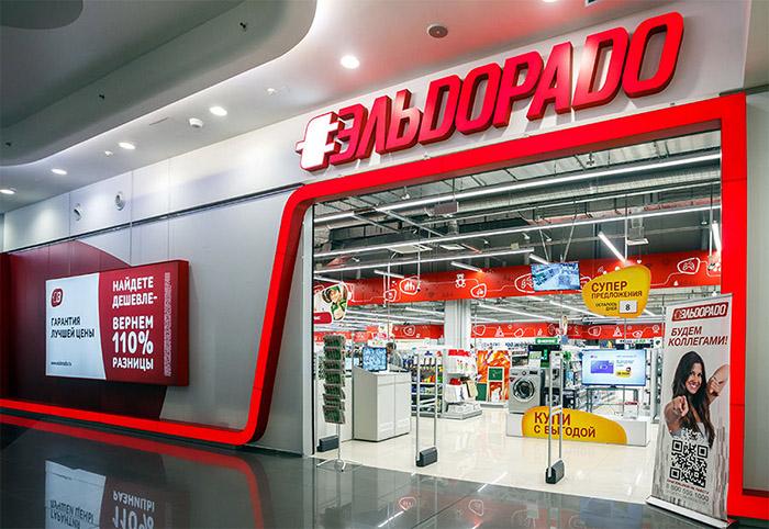 Эльдорадо магазин холодильников