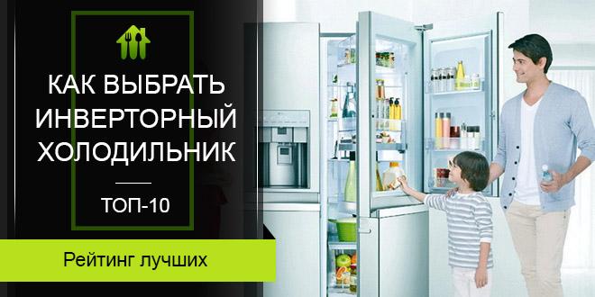 как выбрать инверторный холодильник